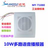 10W语音提示器 12V/24V音乐MP3播放声音器安全提示报警器MY-T1080
