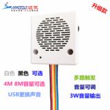 12V/24V可USB更换声音语音提示器MY-T0380