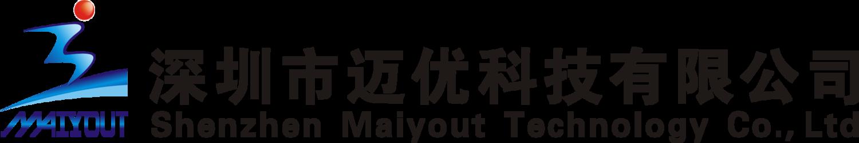 深圳市迈优科技有限公司