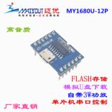MY1680U-12P语音�?�,FLASH存储串口控制音乐�?�